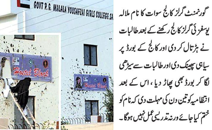 College of Malala Yousufzain in Swat
